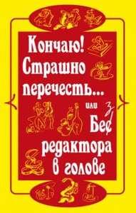 """Книга переводческих ляпов """"Страшно перечесть... или Без редактора в голове"""""""
