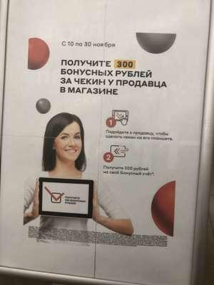 300 бонусов за чекин в магазине
