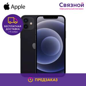 Apple iPhone 12 mini 128GB со скидкой 5000₽