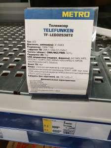Телевизор LED Telefunken TF-LED32S38T2