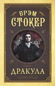 Подборка книг издательства АСТ на Ozon (например Дракула | Стокер Брэм)