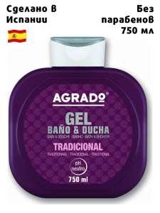 Гель для душа Agrado, 750 мл, Испания