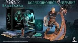 [PS4,5] Игра Assassin's Creed: Вальгалла. Коллекционное издание без игрового диска