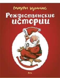 Рождественские истории. Сборник. Куннас Маури