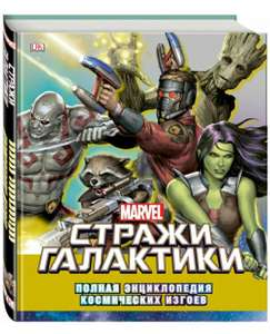 Marvel Книга Стражи Галактики. Полная энциклопедия космических изгоев