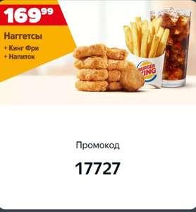 Наггетсы + кинг фри + напиток за 170₽ в Burger King