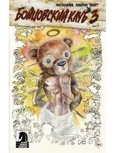 Комиксы Бойцовский клуб 3 (том 1 и 2) Чак Паланик
