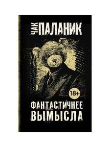 Подборка книг Чака Паланика, например - Бойцовский клуб, в твердом переплете и обложке
