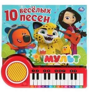 Книжка-пианино: 10 весёлых песенок. Мульт. Звуковой модуль. Умка