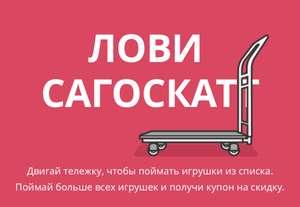Игра Лови Сагоскатт от IKEA: скидка 25% на покупку детских товаров