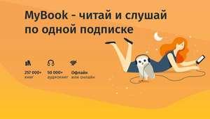 3 недели премиум подписки на онлайн-библиотеку MyBook (для новых)