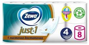 Туалетная бумага Zewa Just 1 (4 слоя 8 рулонов)
