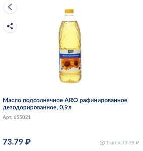 [Наб.Челны] Масло подсолнечное ARO, 0.9 л