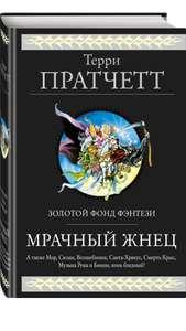 Книга Терри Пратчетт Мрачный жнец Четыре романа о плоском мире