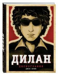 Книга Дилан. Дискография от Эксмо