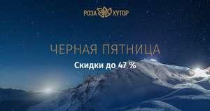 Черная пятница на Роза Хутор (например, взрослый ски-пасс на 5 дней с открытой датой, сезон 2020/21)