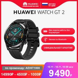 Умные часы Huawei Watch GT2 на Tmall