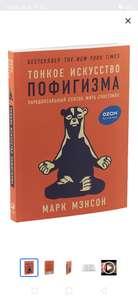 """Книга """"Тонкое искусство пофигизма. Парадоксальный способ жить счастливо"""" Мэнсон Марк"""