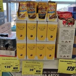 [Уфа] Шоколад Nesquik в магазинах Ярмарка и Байрам (при предъявлении карты)