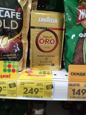[Саратов] Молотый кофе Lavazza ORO 250 гр
