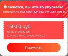 Купон AliExpress -150₽ при заказе от 300₽ для новых аккаунтов
