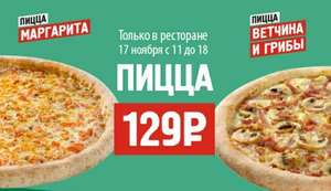 [Москва,МО,Санкт Петербург] Пицца Маргарита или Грибы и ветчина