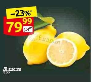 Лимоны 1 кг