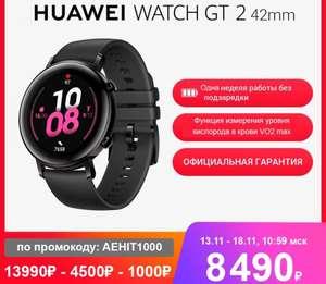 Huawei Watch GT 2 , смарт часы 42 mm.