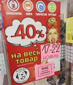 [Бронницы] -40% в магазине канцтоваров и игрушек