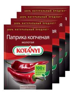 Паприка копченая молотая KOTANYI. 4 пакетика по 25 грамм
