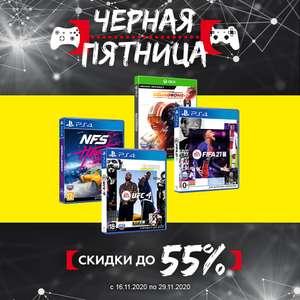 Скидки на игры EA до 55% (например, FIFA 21)