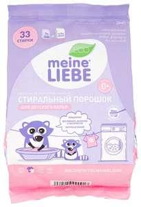 Стиральный порошок Meine Liebe 1кг.