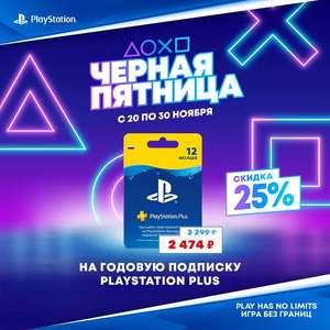 PlayStation Plus подписка на 12 месяцев