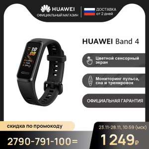 [23.11] Фитнес трекер HUAWEI Band 4 (Tmall)