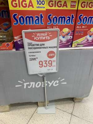 Таблетки Somat 100 штук all in 1