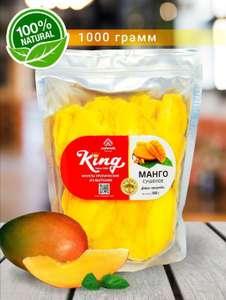 Сушеное манго КING Nafoods Group Кинг King 1000 гр