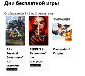 [Xbox] Дни бесплатной игры для подписчиков Xbox Gold