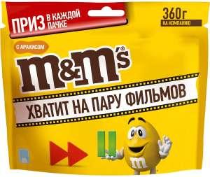 M&M's драже с арахисом, 360 г