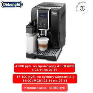 [23.11] Кофемашина De'Longhi Dinamica ECAM 350.55.B (TMALL)
