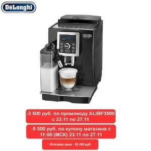 [23.11] Кофемашина De'Longhi ECAM 23,460 (TMALL)
