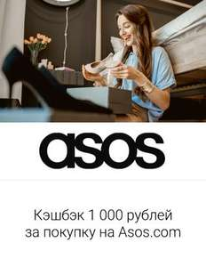 Возврат 1000₽ при покупке от 10000₽ в магазине ASOS (при оплате Mastercard)