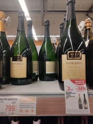 [Мск] Вино игристое Mastro Binelli 1,5л