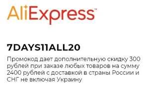 300 ₽ при заказе от 2400 ₽ в AliExpress