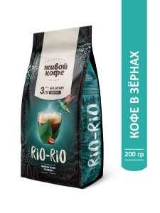 Кофе в зернах Рио-Рио 200 гр, Живой кофе