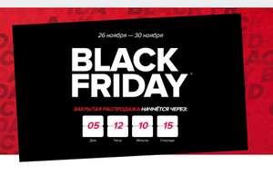 Черная Пятница в Спортмастере: -20% по промокоду в приложении (действует на распродажу до 30%)