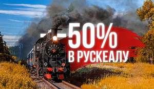 Билеты в горный парк «Рускеала» со скидкой 50%