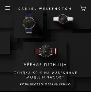 Чёрная пятница на сайте Daniel Wellington: скидки до 50% на часть моделей часов
