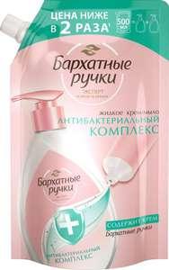Жидкое и твердое крем-мыло Бархатные ручки в асс-те, 500 мл + много других товаров по акции (при покупке от 4 шт)