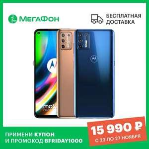 [23.11] Смартфон Motorola Moto G9 Plus (Tmall)