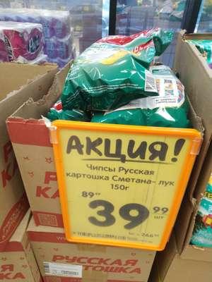 [Тула] Русская картошка сметана лук